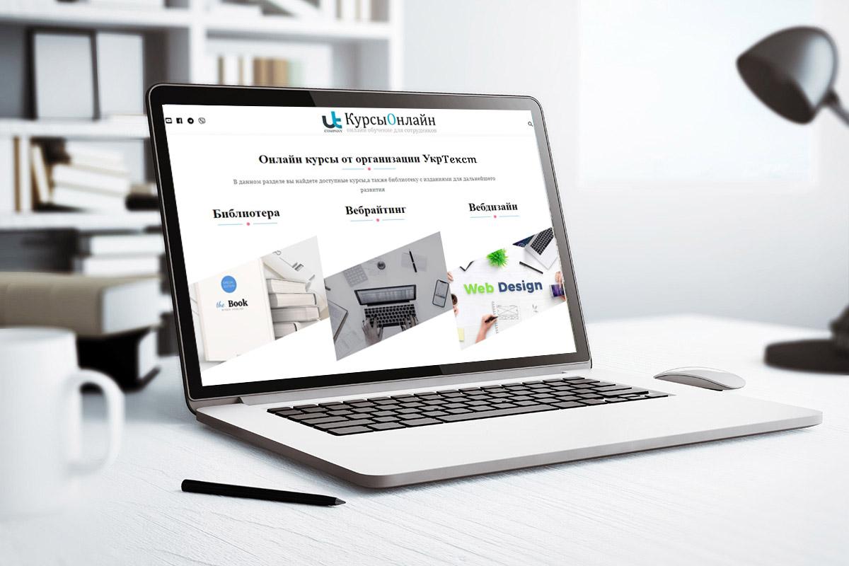 УкрТекст - курсы копирайтинга, вебрайта, вебдизайна с последующим трудоустройством