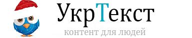УкрТекст — заказать статьи  для сайта